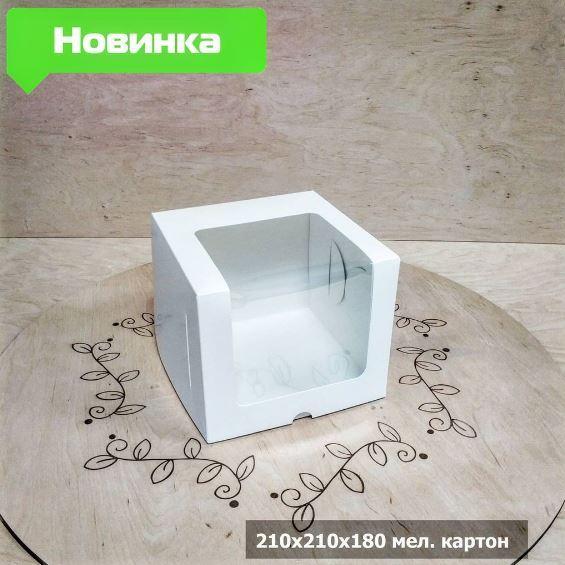 Коробка для торта 210х210х180 белая с окном, мел. картон