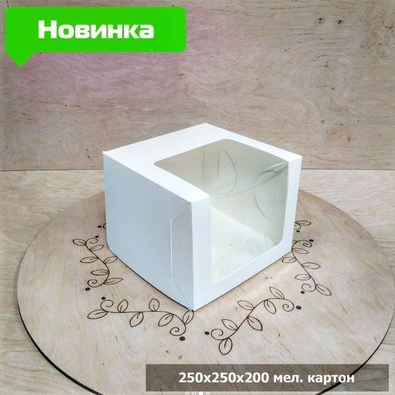 Коробка для торта 250х250х200 белая с окном, мел. картон