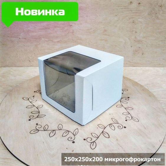 Коробка для торта 250х250х200 белая с окном, м/г