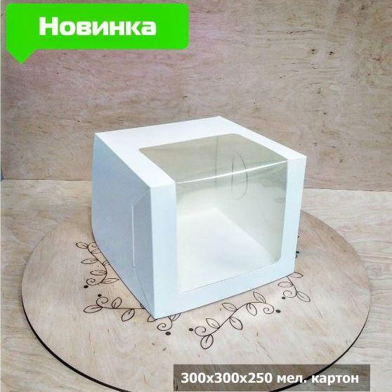 Коробка для торта 300х300х250 белая с окном, мел. картон