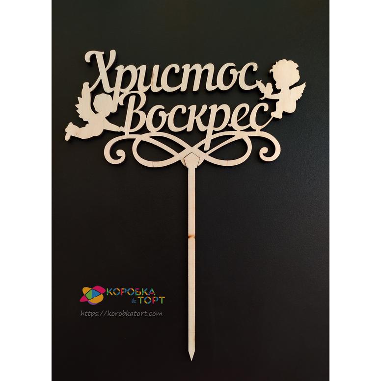"""Топпер""""Пасхальный""""П11-001"""