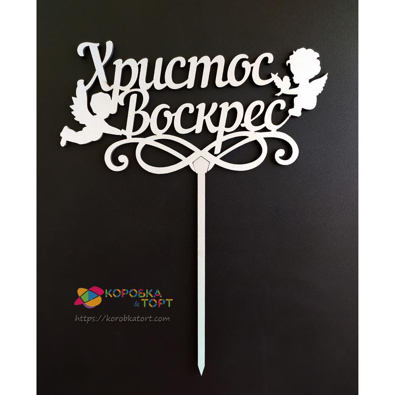 """Топпер""""Пасхальный""""П11-002"""